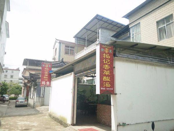 重庆鸡公煲(滏漳路店)
