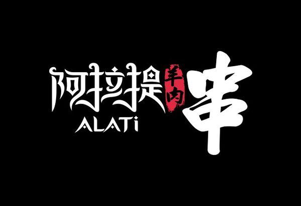 阿拉提羊肉串大王(永旺梦乐城店)