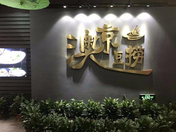 澳京豆捞(怀盛店)