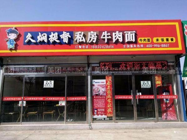 渔家庄海鲜酒楼(涡阳总店)