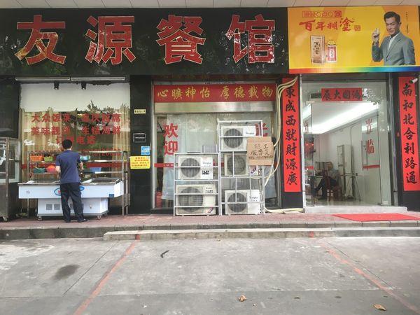 恬勺音乐餐厅(飞虹店)