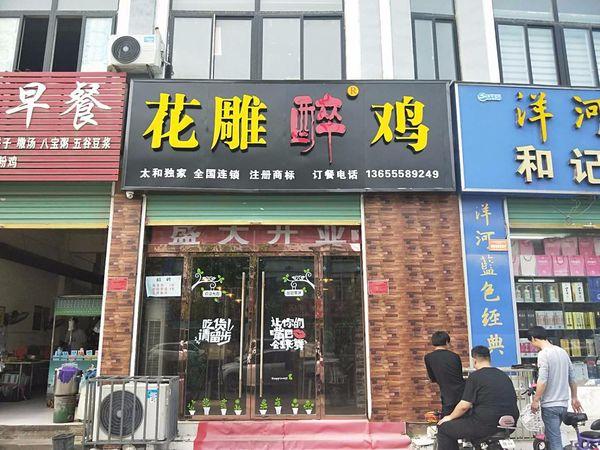 苗乡酸汤粉(后埔街店)
