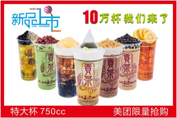 御可贡茶(龙岗平冈店)