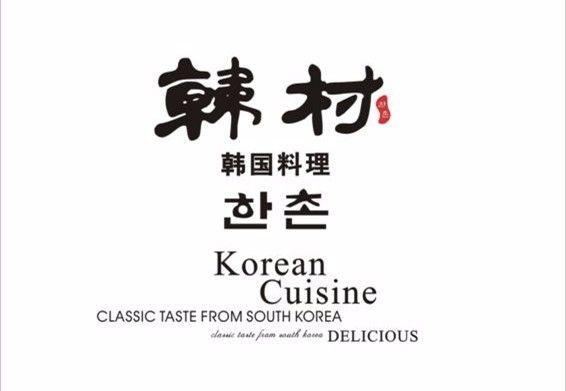 韩村创意烤肉(银泰百货店)好吃吗?