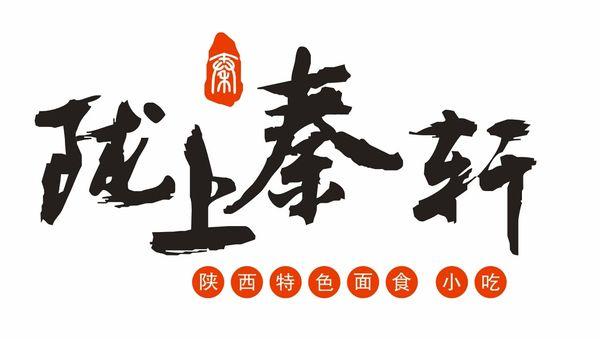 陇上秦轩biangbiang面(三墩温州村店)