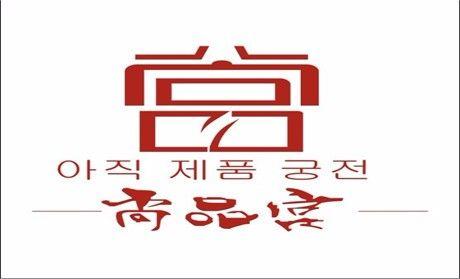 尚品宫自助烤肉(老余杭店)