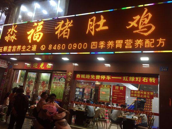 京味轩老北京铜火锅(同天商厦店)