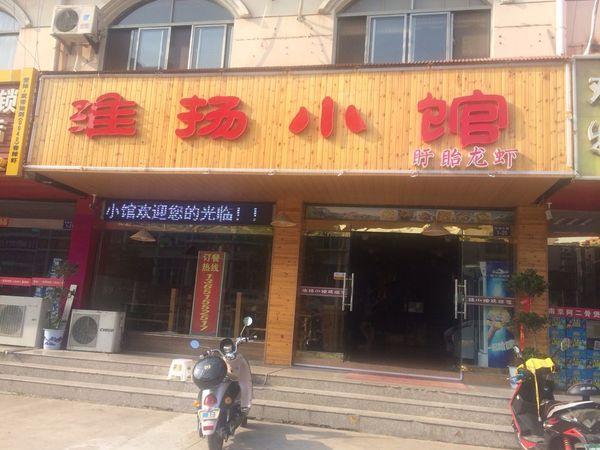 重庆烤鱼(定远古城店)