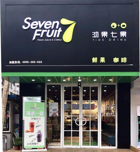 巴爷客栈·食府(47分店)