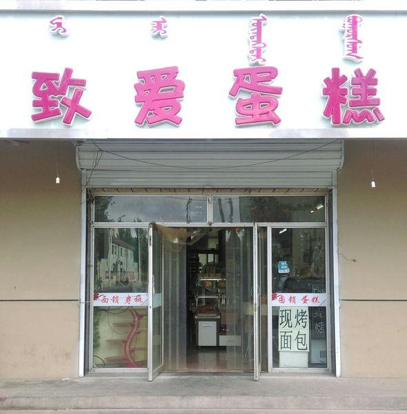 旺·猪扒包(绿城广场店)
