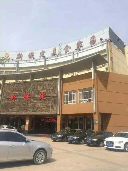 惠鑫古洼一锅鲜(颍上老二中店)