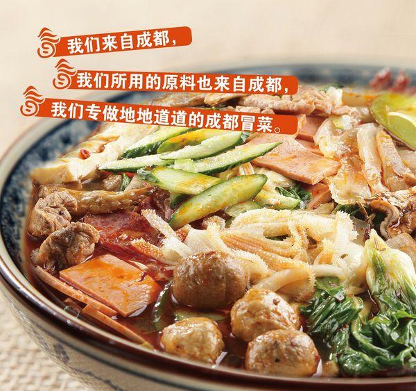 冒牌火锅菜(新街口店)