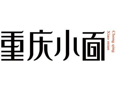 东北麻辣烫(农家乐)