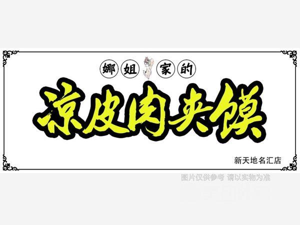 金胜轩(丽日店)