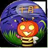 10月小蜜蜂2014