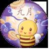9月小蜜蜂2014