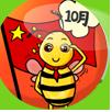 10月小蜜蜂2015