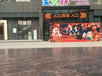 宝大祥青少年儿童购物中心(碧江广场店)