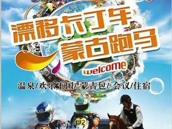杨侍生态园跑马场vs卡丁车