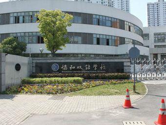 协和双语学校(闵行校区)