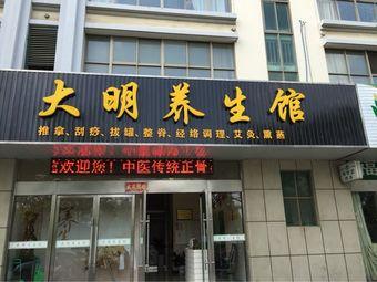 大明中医养生馆