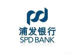 上海浦东发展银行