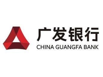 广东发展银行(白沙支行)