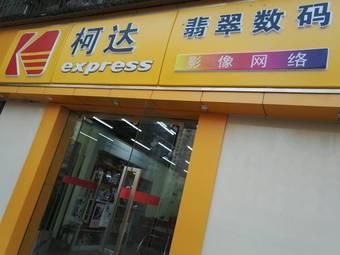 翡翠·柯达·照相·取相(自治街75中学总店)