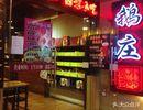 鹅庄(淮海1号店)