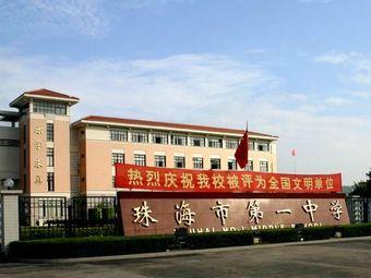 珠海市第一中学