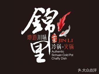 锦里冷锅·火锅