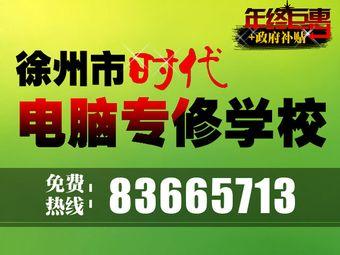 徐州市时代电脑专修学校