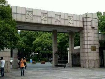 浙江大学(紫金港校区)