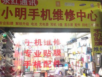 小明手机维修店(南窑市场店)