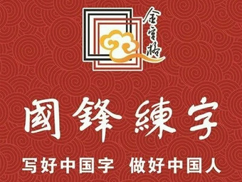 国锋练字(老城校区)