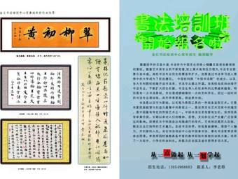 金石书法培训中心