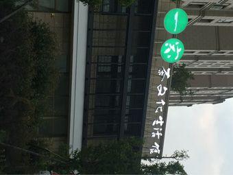 一家茶文化生活馆(一家茶文化生活馆)