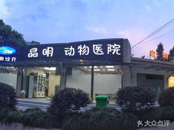 晶明宠物医院