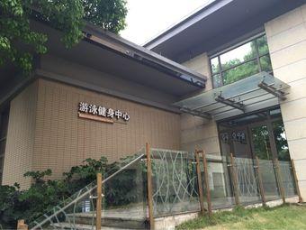 檀木林游泳健身中心