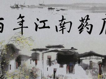 百年江南药房店有限公司