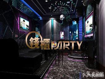 钱柜PARTY欢乐派对KTV(白堤路店)