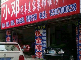小邓汽车美容装饰维修中心