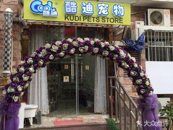 酷迪宠物店(上海虹口店)