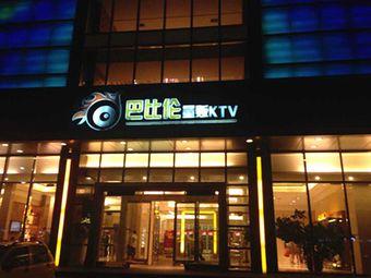 巴比伦KTV(香格里拉店)