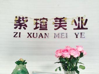 紫瑄养颜SPA养生会所(通达分店)