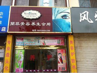 蘭菲美容养生会所(阳谷01店)