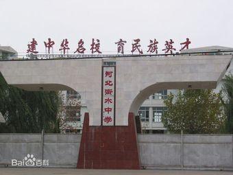 衡水中学(东校区)