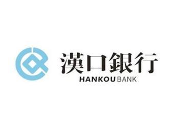 漢口銀行京漢大道支行