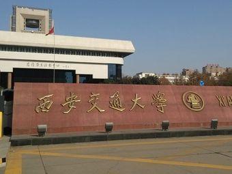 西安交通大学(雁塔校区)