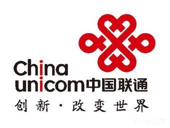 中国联通(庐山路营业厅)